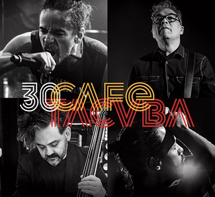 Cafe Tacvba at Abraham Chavez Theatre